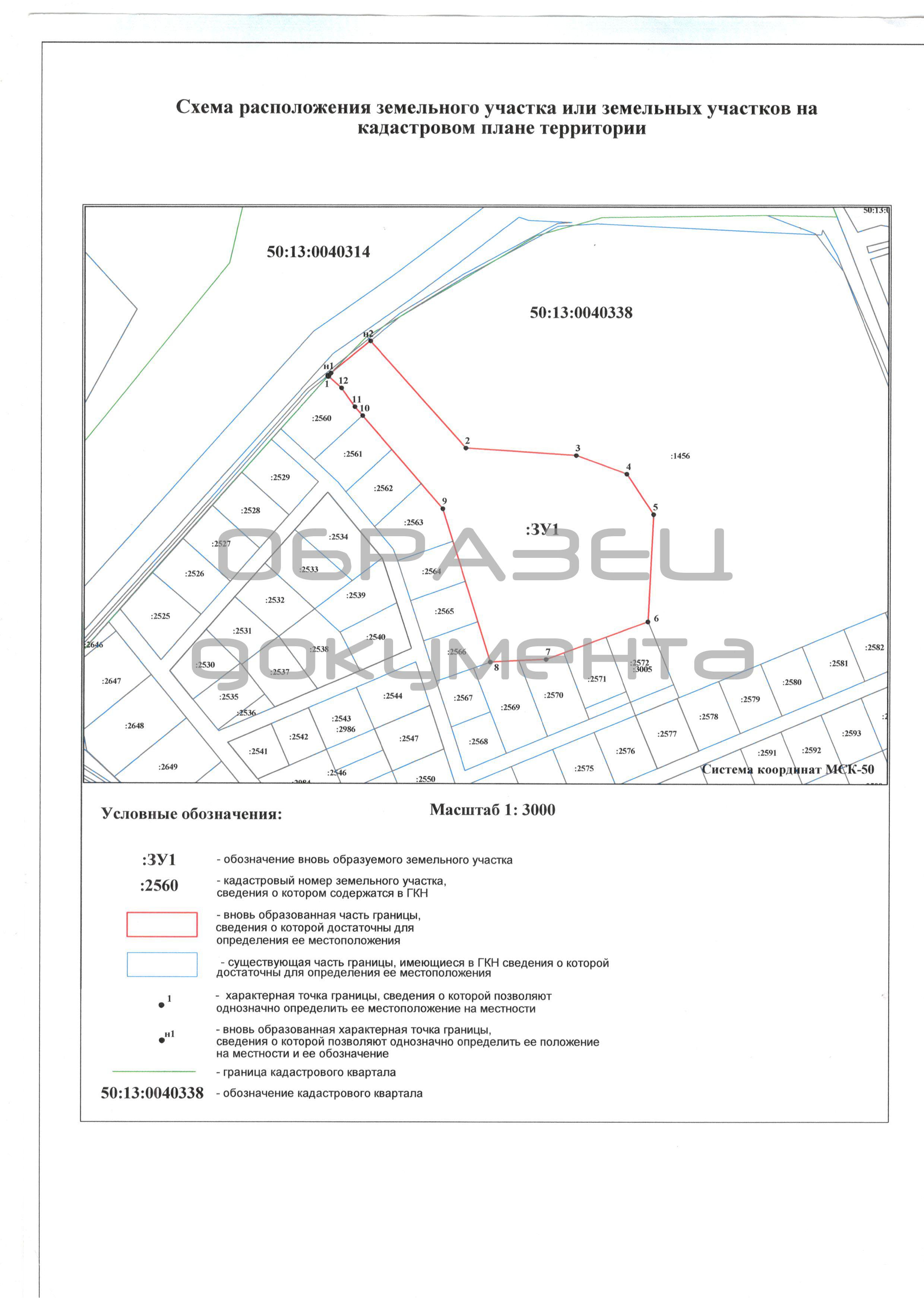 Получить схему расположения земельного участка на кадастровом плане